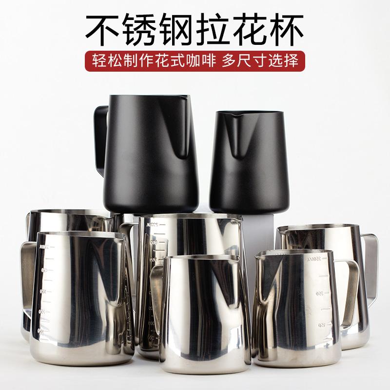 拉花杯 304不锈钢拉花缸咖啡奶泡壶 拉花缸 尖嘴 花式咖啡模具350