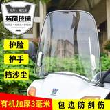 Battery electric car windshield men's motorcycle windshield scooter windshield wind transparent mirror thickening