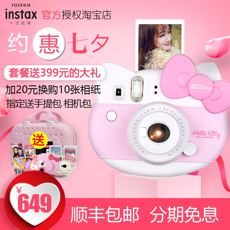 Fujifilm/富士instax mini8 hellokitty套装mini9lomo拍立得相机