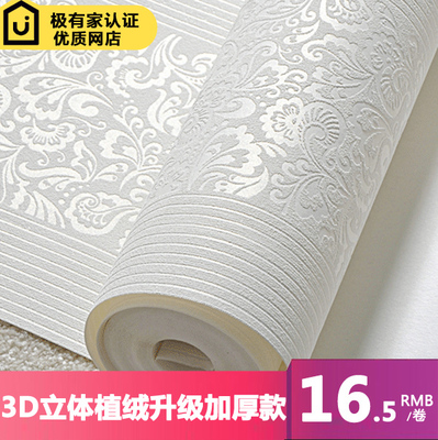 欧式3D立体竖条纹加厚无纺布墙纸温馨卧室客厅电视背景墙壁纸包邮领取优惠券