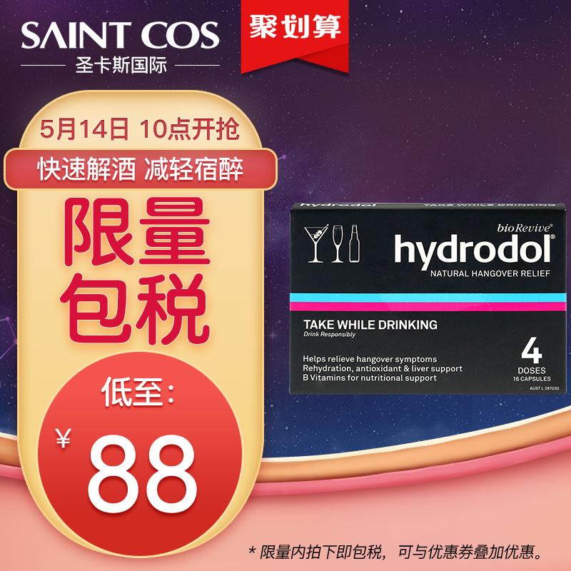 hydrodol解酒片