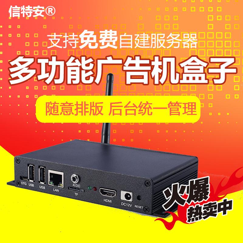 多媒体信息发布终端网络广告机安卓播放盒智能信息发布系统机顶盒