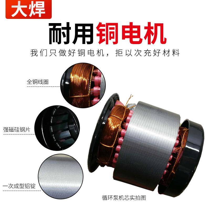 大焊家用超静音地暖循环泵全自动热水泵暖气锅炉循环屏蔽水泵