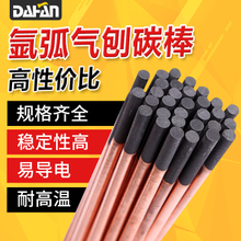 大焊碳棒碳弧气刨碳棒电极碳棒直流焊机配件镀铜圆碳棒石墨电极棒