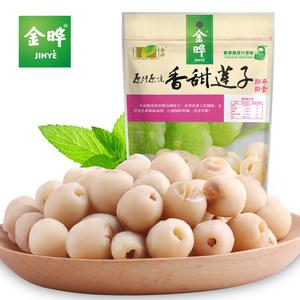 金晔 零食微山湖无芯莲子特产原汁原味休闲食品 美食小吃100g