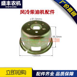 170F/178F/186F188F Starting Claw Disk/Rack Cover/Wind-cooled Diesel Generator Microtiller Accessories