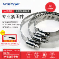304 stainless steel pipe clamp clamp hose clamp hose hoop fixed pipe clamp pipe clamp buckle cable clamp fast loading