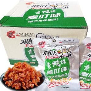 湖南特产飞旺辣条素烧烤蹄筋麦叮味48g*20包面筋麻辣零食儿时小吃