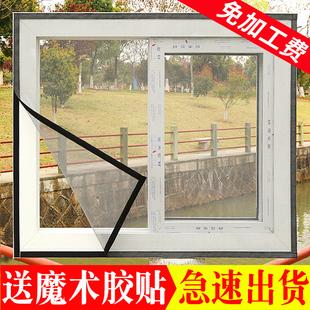 家用纱窗纱网自粘式磁性磁铁门帘隐形自装 防蚊子魔术贴窗户沙窗帘