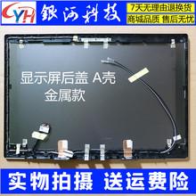 适用于联想ideapad 520-15IKB A壳 520-15 B壳C壳D壳底壳键盘屏线