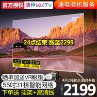 康佳55寸液晶電視機