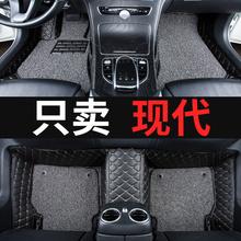 全包围汽车脚垫专用北京现代ix35名图朗动领动ix25伊兰特瑞纳悦动图片