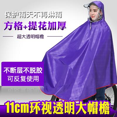 琴飞曼 自行车骑行雨披 牛津加厚加大 成人 男女单人学生电车雨衣最新报价