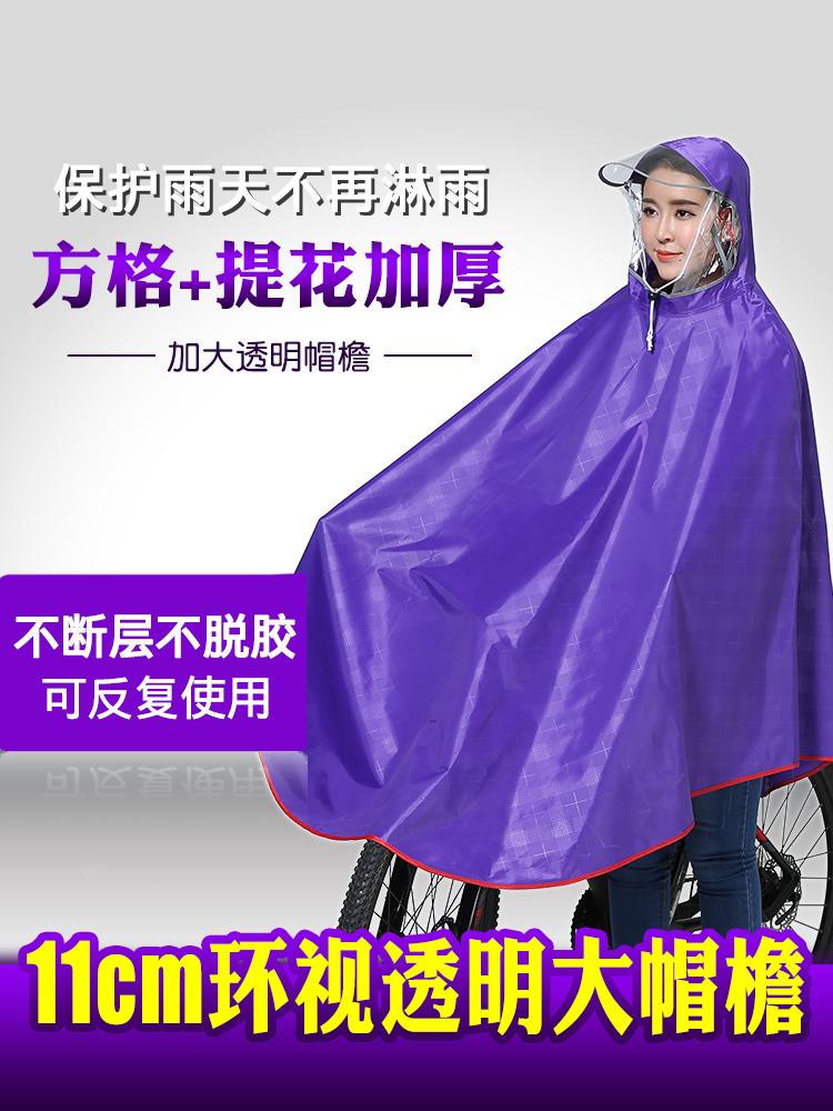 山地车雨衣雨披女
