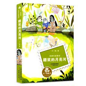 鼹鼠的月亮河 王一梅童话系列 儿童书9-12岁/三二年级课外书小学生推荐阅读儿童文学正版/新蕾出版社/中国经典长篇童话故事书