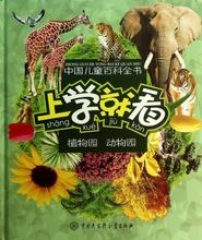 中国儿童百科全书 上学就看 植物园动物园图片
