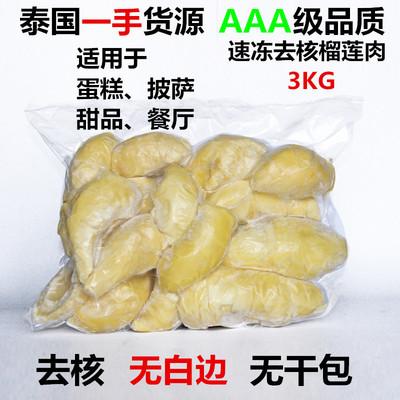 泰国冷冻榴莲肉 速冻榴莲肉6斤 进口水果新鲜无核榴莲肉3kg 包邮