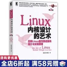 3767800 正版原版Linux内核设计的艺术:图解Linux操作系统架构设计与实现原理(第2版)(正文黑白印刷)【按需印刷】Linux操作系统