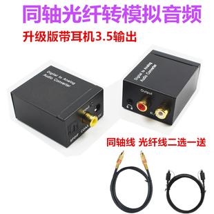 数字光纤/同轴转模拟音频转换解码器SPDIF电视PS4耳机3.5 带杜比