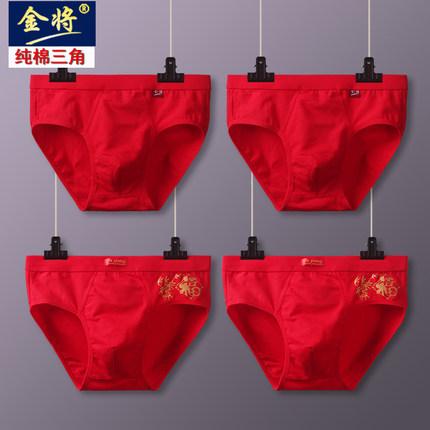 金将4条装本命年男士内裤男三角裤100%纯棉大红色福字全棉短裤头