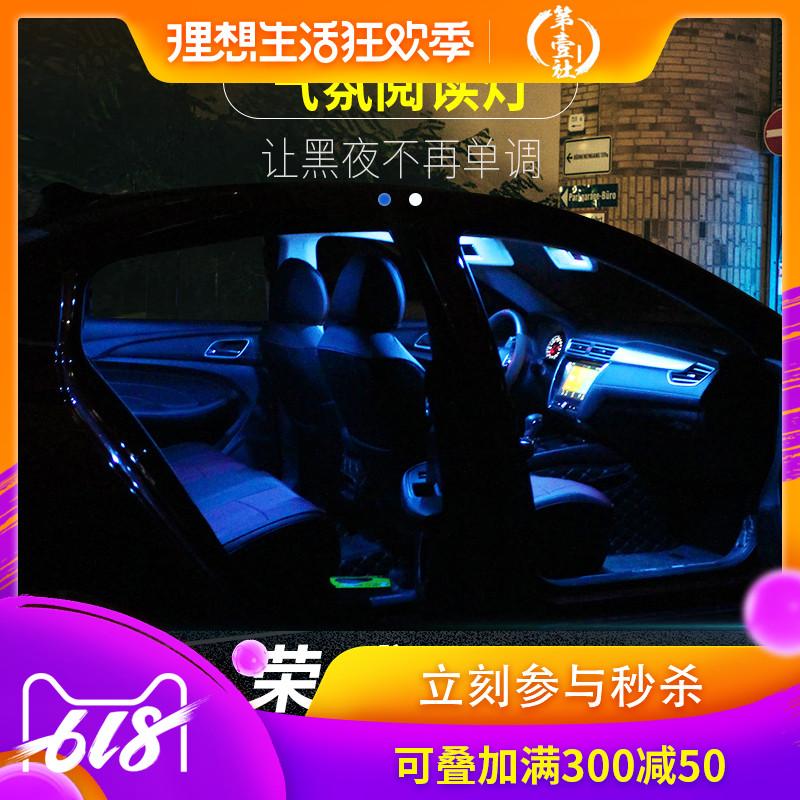 适用于荣威i5阅读灯led车内氛围灯室内车顶灯内饰照明灯泡改装