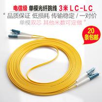 多模千兆光纤跳线双芯尾纤光缆电信可STLC菲尼特Pheenet