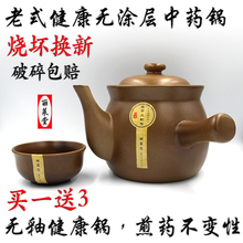 Lilaitang traditional Chinese medicine pot decocting pot household gas old-fashioned traditional Chinese medicine pot decocting pot glazed sand pot