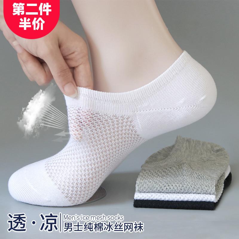 船袜男短袜夏季冰丝薄款大网眼袜子男士超薄纯棉透气吸汗运动男袜