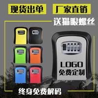 Renovation key password box site cat's eye key box door wall-mounted storage password lock metal anti-theft