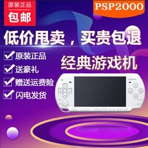 Sony original second-hand PSP2000 game console PSP handheld PSP host cracking GBA nostalgic Arcade FC