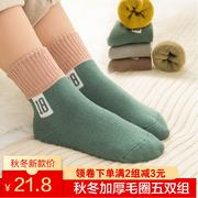 Children's socks cotton autumn and winter plus velvet thickening terry socks boys and girls in the tube socks baby towel socks winter