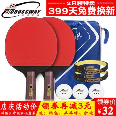 克洛斯威正品乒乓球拍三星初学者兵乓球成品直拍横拍学生2只装ppq