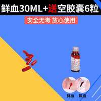 Film and television special effects makeup props injury sponge children's day cos masquerade imitation makeup scratches scratching