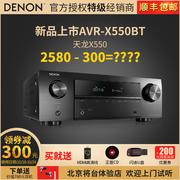 Denon/天龙 AVR-X550进口家用HIFI发烧级专业大功率功放机5.1声道家庭影院组合套装音响数字蓝牙定阻纯功放
