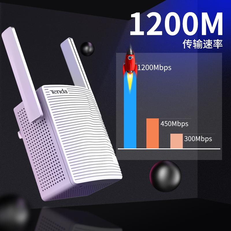 【限时抢109】腾达wifi信号扩大器放大增强器接收器千兆双频5g路由器中继器wi-fi扩展1200m家用无线加强器A18
