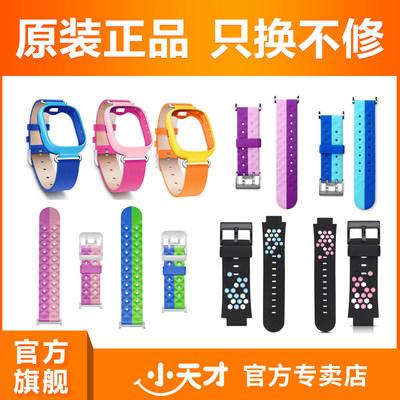原装正品小天才电话手表表带y01y02y03z1z2z3z5表带第二三五六代