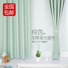 简约现代短帘 卧室阳台飘窗窗帘成品客厅 物理遮光隔热窗帘布定制