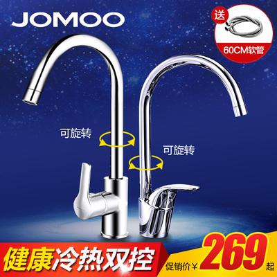 JOMOO九牧厨房水龙头冷热 铜 可旋转洗碗池水龙头洗菜盆水槽龙头
