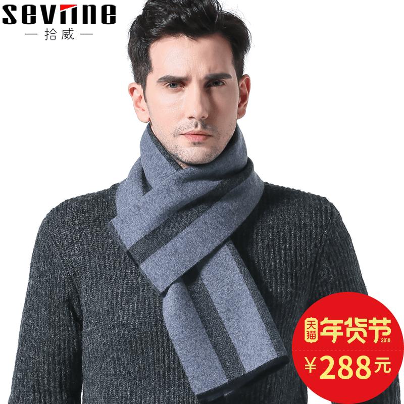 拾威 纯羊毛围巾男冬季加厚青年中年人长辈韩版羊绒围脖礼盒装