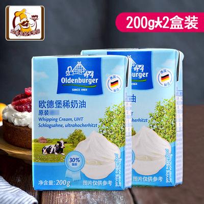 欧德堡淡奶油200g*2个装欧德宝动物性稀奶油裱花蛋挞材料烘焙原料
