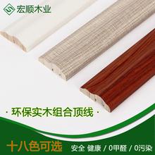 免漆板马六甲生态板同色配套实木线条外挂线橱柜衣柜橱门收边线