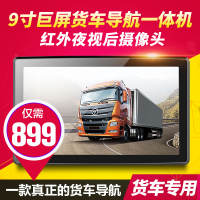 Excellent road 9 inch large screen truck GPS Navigator driving recorder electronic dog Bluetooth reversing image machine