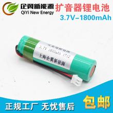 3.7V扩音器锂电池18650小蜜蜂先科索爱金正唱戏机播放器7.4V14650