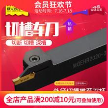 割刀 槽刀车床刀具 外径切断刀刀杆MGEHR2020 3切槽车刀 数控刀杆