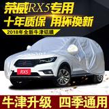 荣威RX5车衣车罩RX3专用eRX5汽车外套防晒防雨防水加厚遮阳隔热