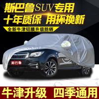 斯巴鲁XV车衣森林人专用汽车罩翼豹力狮傲虎加厚BRZ防晒防雨外套