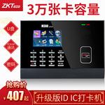 中控智慧M300PLUS刷卡考勤機 升級版彩屏ID IC打卡機 網絡+U盤