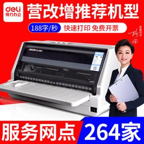 得力平推式打印机营改增发票快递单连打票据DL-630K针式打印机