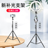 Mobile phone live bracket outdoor desktop portable landing tripod full set of equipment multi-function fill light beauty net red anchor live video video shooting fast hand triangle support artifact