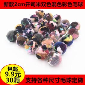 diy新款彩色毛线球混色拼色双色毛球发服饰袜子民族风装饰品包邮